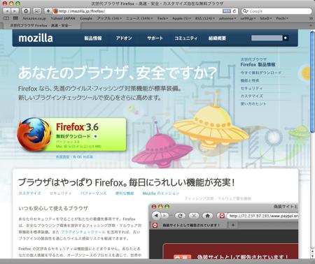Firefox 3.6 リリース