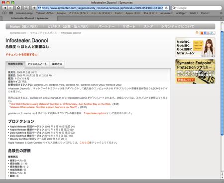 サイバーエージェント ブログパーツ ウイルス感染 ガンブラー Infostealer.Daonol