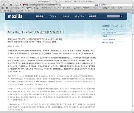 Firefox 3.6 リリース 2010年1月22日 2時 日本時間