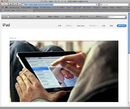 iPad Apple が創る タブレット マシン ビデオ