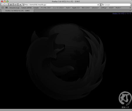 Firefox 3.6 リリース 2010/01/22 3:44 灯火