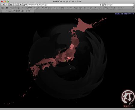 Firefox 3.6 リリース 2010/01/22 10:46 熱気