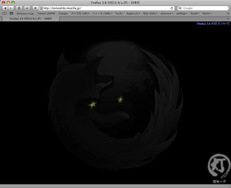 Firefox 3.6 リリース 2010/01/22 10:46 灯火