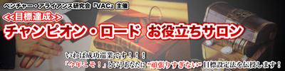●新企画●≪目標達成≫チャンピオン・ロードお役立ちサロン 開催決定!!! ヘッダ