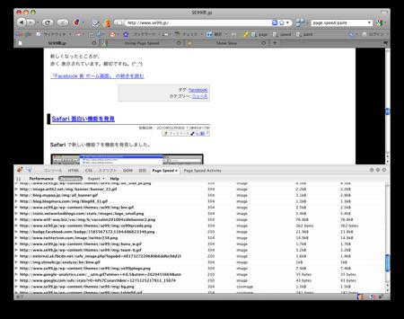 Page Speed 構成ファイル一覧