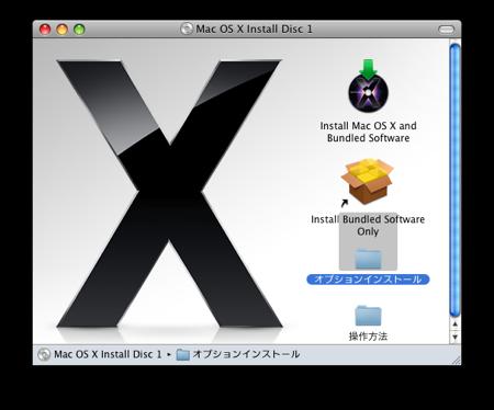 OSX インストールディスク