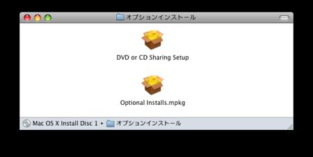 OSX インストールディスク フォルダ
