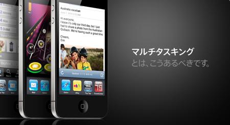 iPhone iOS マルチタスク