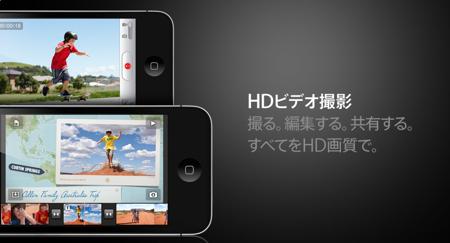 iPhone HDビデオ編集